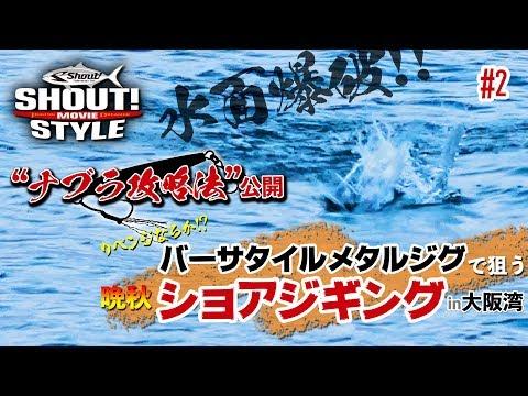 大阪湾、秋の沖堤防でRAISE(レイズ)を使ったショアジギングin泉佐野一文字#2