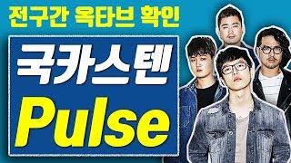 【옥타브 요기요】국카스텐(하현우) Pulse, 전구간 옥타브 확인! 가사 보기!!