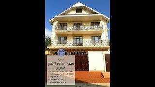 Купить новый дом в Сочи|Продажа дома в центральном районе|Сочи Солнечный центр 88003029550