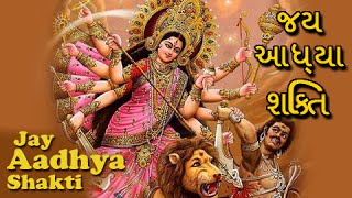 Adhya shakti aarti is sung in praise of goddess ambe, an avatar mata parvati - wife lord shiva. the state gujarat india people sing this aarti...