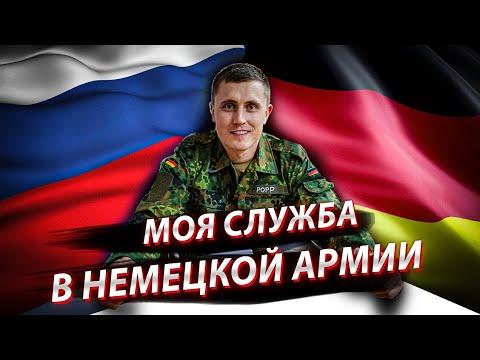 Немецкая армия! Мой опыт. Зарплата, питание, быт и почему Путин во всём виноват.