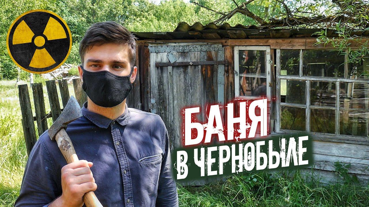 Делаем баню в Чернобыле в заброшенной деревне. Завели цыплят. Выживание в Зоне Отчуждения