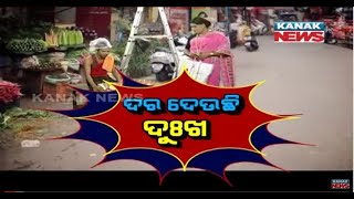 Consumer Shed Tears Due To Hike In Vegetables Prices: Loka Nakali Katha Asali | Kanak News