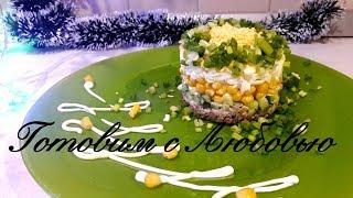 Салат с тунцом на Новый Год. Вкусный и красивый салат.