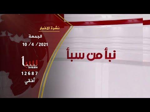 شاهد: نشرة الاخبار من قناة سبأ ليوم الجمعة الموافق  9 /4 /2021