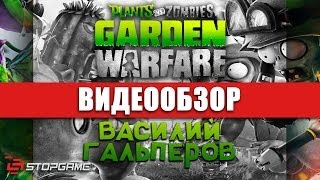 Обзор игры Plants vs. Zombies: Garden Warfare