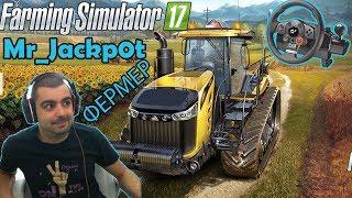 Mr_Jackp0t на Трактор Farming Simulator 17 #1