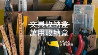 IKEA開學季影片-LIFE HACKS﹝收納盒﹞