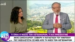 Σωτήρης Κ. Αδαμίδης  Antenna TV Καλοκαίρι μαζί  2/8/2018 νόσος λεγεωναρίων /  Sotiris C. Adamidis