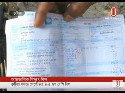 Ghost Bills Turn Menace For REB Clients In Kushtia (24-10-18) Courtesy: Independent TV