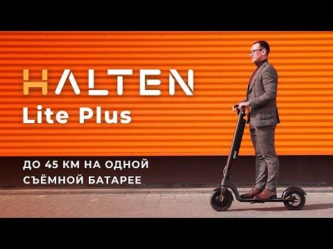 Halten Lite Plus   Лёгкий электросамокат со съёмной батареей