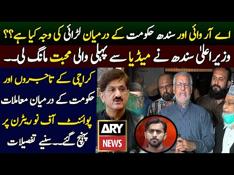 ARY News vs Sindh Government   Karachi Traders   CM Sindh Murad Ali Shah   Details by Siddique Jaan