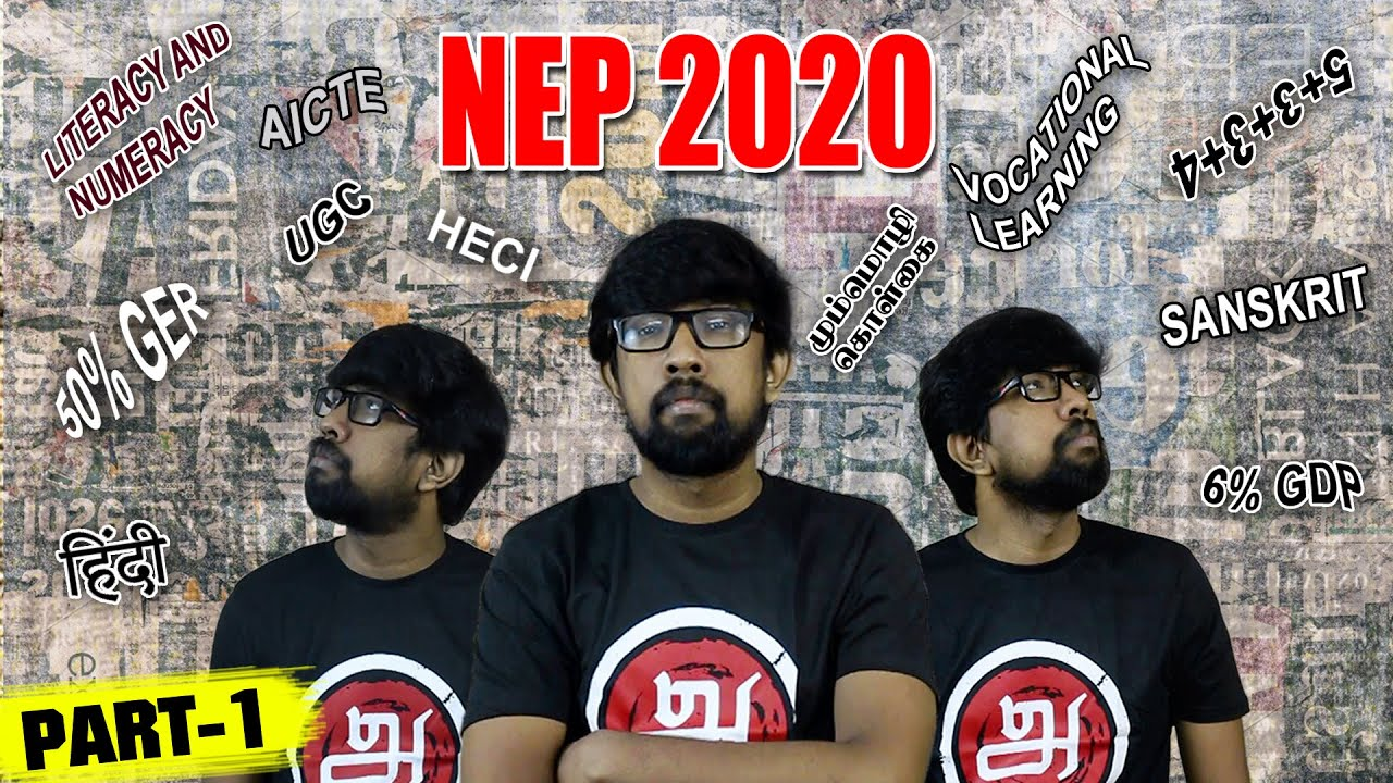 தமிழகத்தின் வளர்ச்சியை பின்னுக்கு தள்ளுமா 'புதிய கல்வி கொள்கை'? | #NEP2020 National Education Policy
