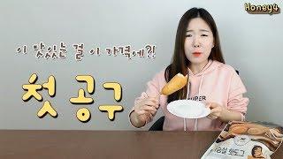 honey4 첫 공구★ 세상 맛있는 닭가슴살 핫도그를 …