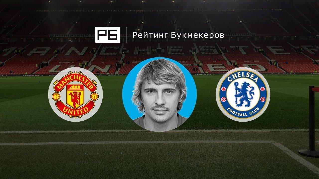 Прогноз На Матч Манчестер Юнайтед Днепр Днепропетровск