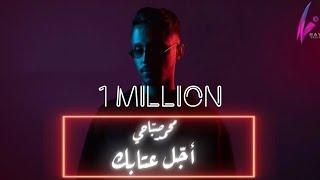 محمد صباحي - اجل عتابك | Mohammed Sabbahi - Ajl 3tabk ( النسخة الأصلية ) 2019م