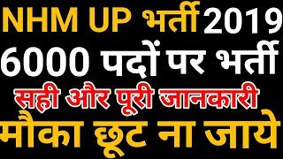 NHM UP Job Vacancy 2019 Full Details How To Apply | NRHM CHO Online Bharti Recruitment 2019