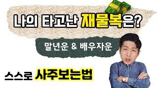 정말 쉽게 내 사주 내가 보기 Feat 사주보는법