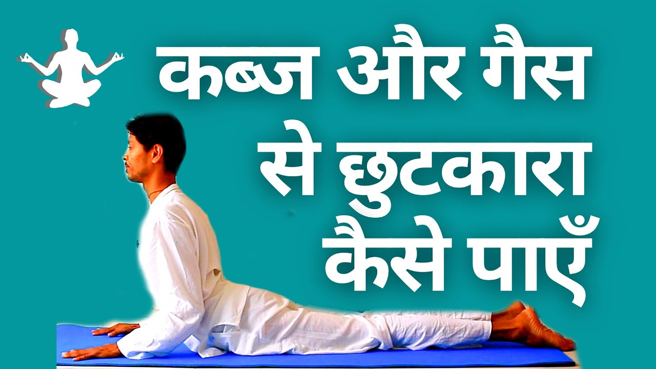 Yoga for Gas in Hindi - Yoga for Gas problem - Yoga with Amit