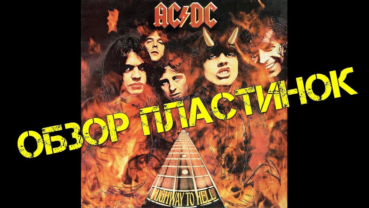 Обзор и сравнение пластинок AC/DC - Highway to Hell - YouTube