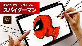 なぞるだけで美ライン スパイダーマン完成★  Adobe illustrator Draw 使い方解説!