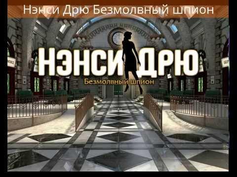 Нэнси Дрю. Безмолвный Шпион / Nancy Drew: The Silent Spy. Прохождение с русским переводом.