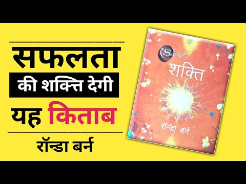 The power book (Hindi) Rhonda Byrne Shakti book शक्ति पुस्तक!