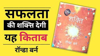 The Power Book (hindi)|rhonda Byrne|shakti Book|शक्ति पुस्तक!