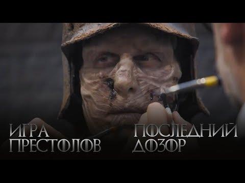 Игра престолов Последний дозор трейлер 2019 - русский