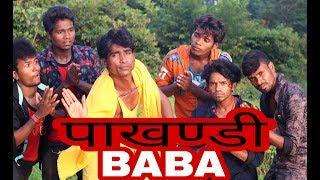 पाखण्डी BABA | PRIKISU | Prince Kumar m | kishork | Suraj | Ab dibiliyas | Funny Video
