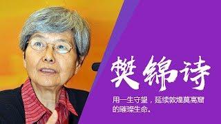 《我们的70年》 樊锦诗:用一生守望 延续敦煌莫高窟的璀璨生命 | CCTV