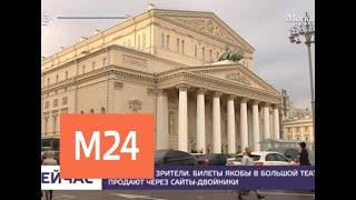 Перекупщики билетов в Большой театр активизировались в интернете - Москва 24