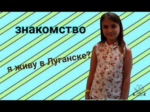 знакомства луганск