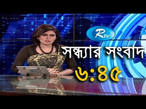 Rtv News । সন্ধ্যার সংবাদ | 16-February -2019 | Rtv Shondhar Songbad