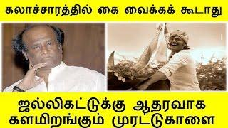 கலாச்சாரத்தில் கை வைக்கக் கூடாது ரஜினி | Tamil Cinema News | Kollywood News