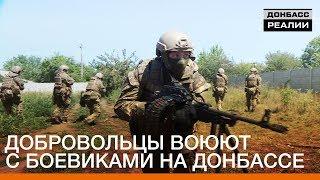«Правый сектор»: как добровольцы воюют с боевиками на Донбассе | Донбасc Реалии