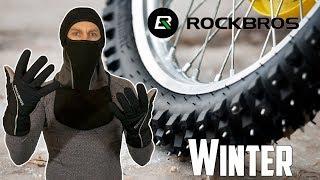 видео Какой должна быть одежда для велосипедистов