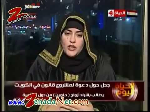 سلوى المطيري تطالب بسن قانون يسمح للكويتيين بشراء جواري لمنع الخيانة الزوجية