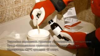 видео восстановление эмали ванны