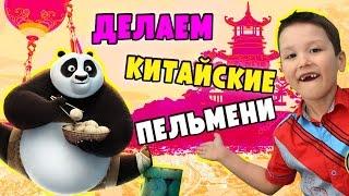 Молния Иван Приготовил Китайские Пельмени, Которые Очень Любит Кун Фу Панда! | Играть С Нами!