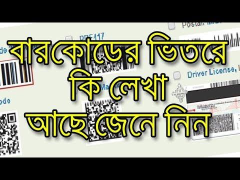 Online Barcode Reader | Barcode Web Application | Bangla Tutorial | national training academy