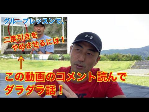 テニス グループレッスンでできること 補足とコメント読み 窪田テニス教室