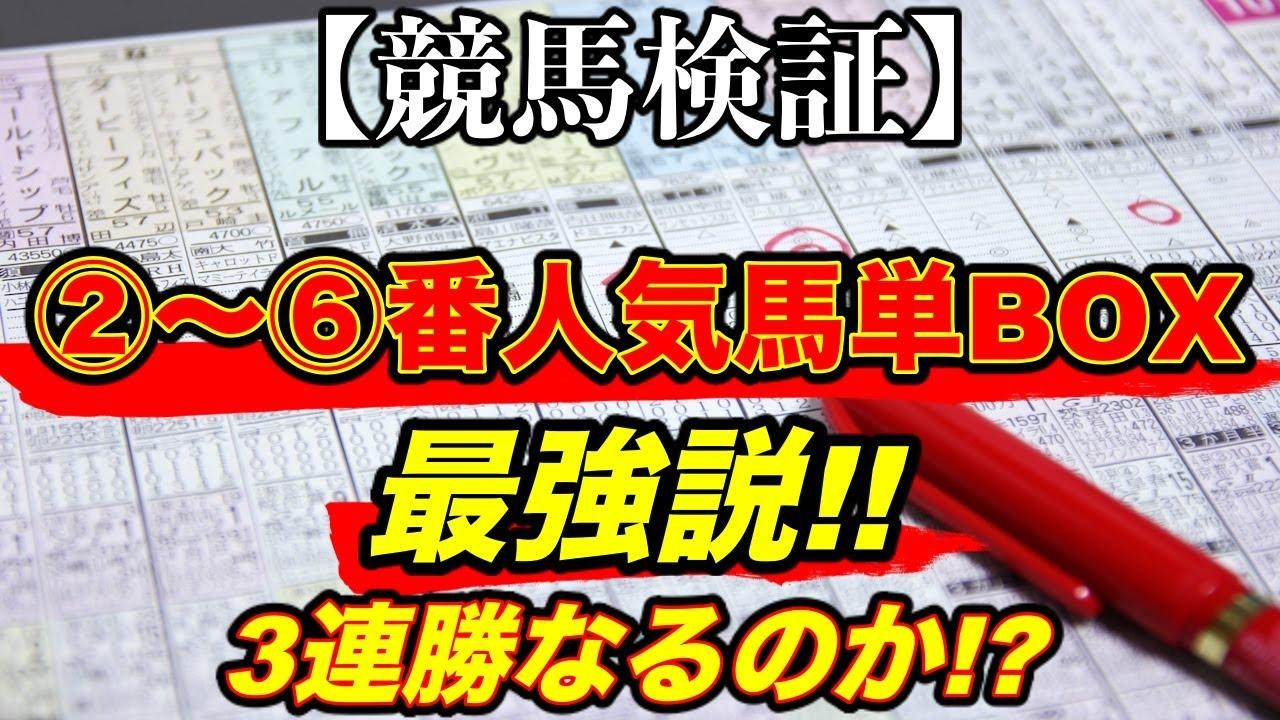 【競馬検証】#12 ②~⑥番人気馬単BOX最強説!!続編