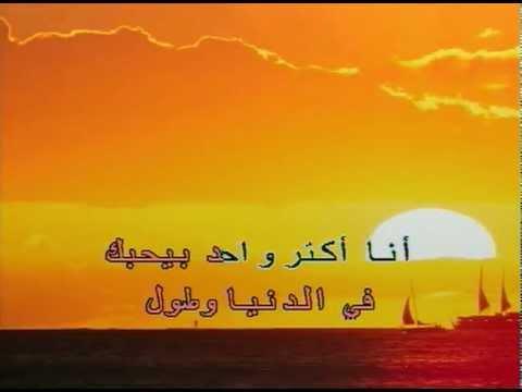 Lebanese/Arabic Karaoke Aktar Wa7ed - Amr Diab عمرو دياب - اكتر واحد