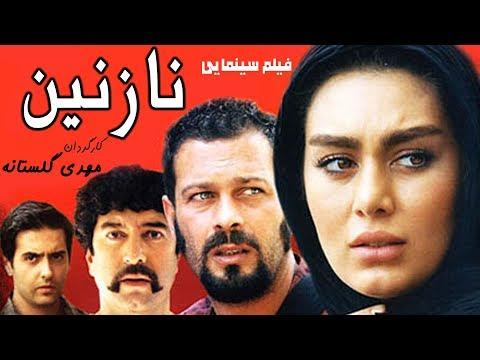 Film Nazanin - Full Movie   فیلم سینمایی نازنین