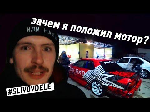 ДРИФТ НЕ СПОРТ, СТИЛОВ НЕ ПИЛОТ