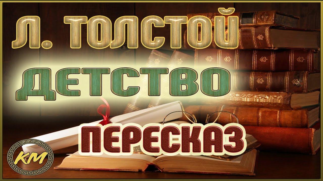 ДЕТСТВО. Лев Толстой