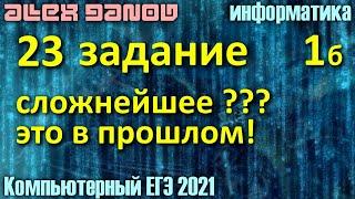 23 задание кол во программ ЕГЭ по Информатике 2021