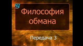 Психология обмана. Передача 3. Типы обмана