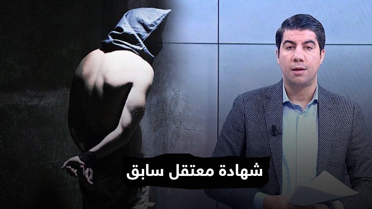 لأول مره.. شهادة أحد الناجين من الت ـعذ يــب شاهد مع حسام الشوربجي